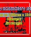 SE REINICIAN LOS CURSOS DE ESPANOL - SABADO 20.11.2010