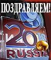 LA COPA DEL MUNDO DE 2018 SERA EN RUSIA
