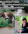 Condolencias por las victimas de las inundaciones en los distritos de la comarca de Kuban